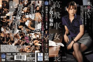 Attackers SHKD-769 Airi Kijima Jav Streaming A charismatic female president  is high in demands beca
