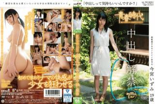SDAB-015 Izumi Imamiya Do You Feel Good I Cum Lifting Of The Ban Issued In The 19-year-old-SOD Creat