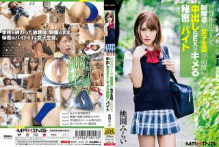 MAXING MXGS-989 Mirai Momozono Sex Videos A Girl Student In School Uniform At School After School Re