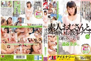 IENE-667 - And Kaho Shibuya Amateur Uncle, Erotic Sickness Walk Dating - IE NERGY