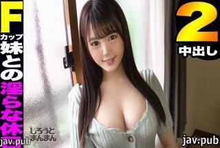 Shirotomanman 345SIMM-530 Yui 18 years old F cup busty sister