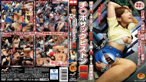 NHDTA-909 Cock Sucking Piston Powered Molester An Orgasmic Lady Has Her Pussy Stirred Up So Hard It