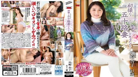JRZD-618 First Shooting Age Fifty Wife Document Kyoko Kawasaki