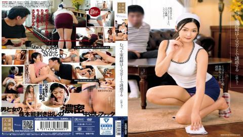 HZGD-024 Sullen Housekeeper Is Temptation In The Mini Skirt Eba Flow