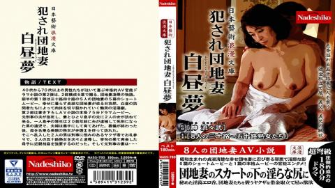 NASS-780 Japanese Crafts Romance Library Apartment Wife Raped Daydream