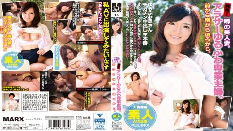 MRXD-049 The Beautiful Married Woman Everyones Talking About An Amazing Discovery! A Thirty Somethin