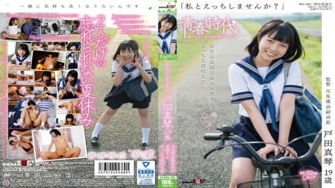 SDAB-025 - Do Not Etch With Me? Horny School Life Toda Makoto 19-year-old Former Student Council Vic