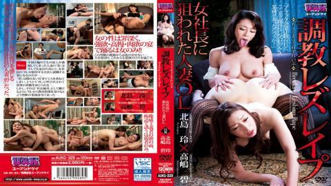 AUKG-329 Torture Rezureipu ~ Woman Married Woman OL Has Been Targeted By The President - Midori Taka