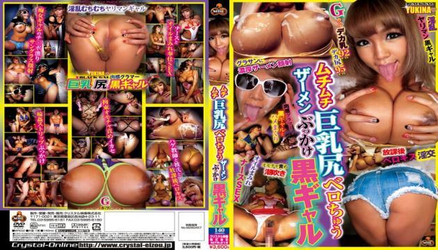 NITR-219 - Muchimuchi Big Tits Ass Belo Tadashi Semen Topped Black Gal Yukina Futaba - Crystal Eizou