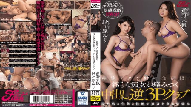 Fitch AV JUFD-714 Ejaculation Unlimited Transcendence Tech!Reverse 3P Club Gauze Hara Lily Cum That Obscene Slut Is Entangled Yuri Sasahara, Miho Tono