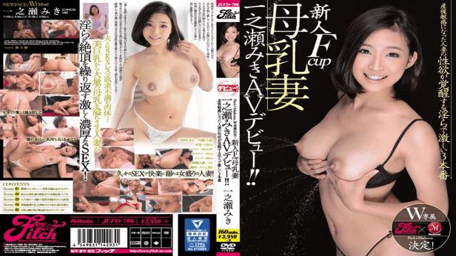 Fitch AV JUFD-706 Miki Ichinose × Madonna W Dedicating Decision!Rookie Fcup Breast Milk Wife Ichinose Miki Debut