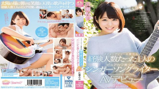 KAWD-803 Mio Hirose AV Debut Of a Singer-Songwriter Who Dreams Of Her Major Debut And Only Experienced One Man Before - Kawaii