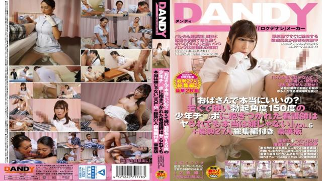DANDY-522 I Am Really Good At Aunt? Young And Hard Erection Angle 150 Degrees Of The Boy Was Dakitsuka To Ji _ Port Nursem Not Really Hate Be Ya VOL.5 + Total Of 27 People Omnibus With Deluxe Edition