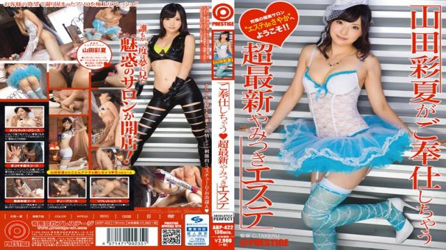 ABP-422 Ayaka Yamada Resulting In Your Service _ Ultra Latest Addictive Este