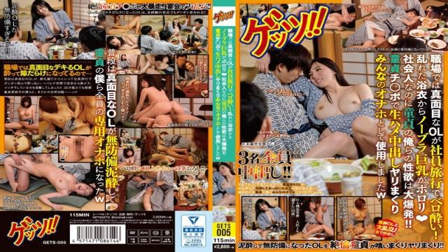 GETS-005 Belo Sickness In The Company Trip Is Serious OL In The Workplace!I Et Al Libido Of Disturbed No Bra Big Tits From Yukata Porori _ Social Person To Virgin Is Large Explosion! !w Which Was Used As A Virgin All Of Onaho Rolled Spear Vaginal Cum Shot With Blood _ Port