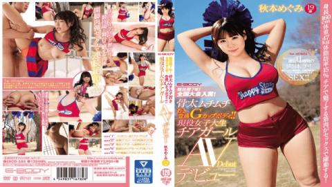 E-Body EBOD-588 Akimoto Megumi 7 years of competition history Nationwide competition prize winning! Young bamboo charcoal Young fulness G cup body It is Acting female college cheerleader AV debut Akimoto Megumi 19 years old
