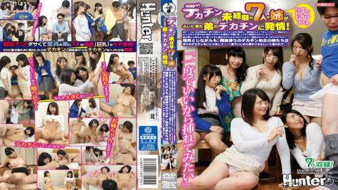 HUNTA-104 - The Estrus In The I Want To Be Inserted Because I At One Time Big Penis Inexperienced Seven Sister Brother Saw Unexpectedly Big Penis!the Bottom Of The Man Of My Jokei Family That My Sister Are Also Seven Is Completely Women To Weak.Virgin Of Me Without A Course That Could Be That She.Sisters Who Mikane Such A Me Is  - Hunter