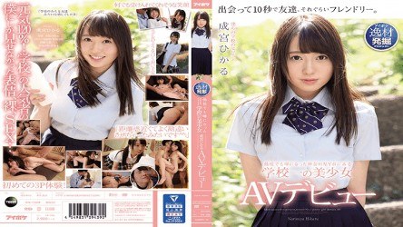 FHD IdeaPocket IPX-329 The Best Girl In School Y In Kanagawa Prefecture Y Which Was Rumored To Be Another School Hikaru Narumiya AV Debut
