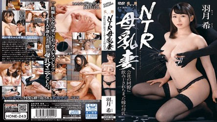 Hatsuki Nozomi NTR Breast Milk Wife's Breast Milk Has Been Drunk By A Company Colleague FHD Center Village HONE-243