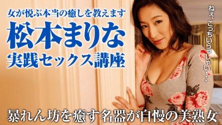 Pacopacomama 070415-446 Marina Matsumoto Practice sex course which Mari Matsumoto teaches politely