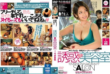 CMD-028 Temptation ◆ Beauty Salon Imai Natsuho