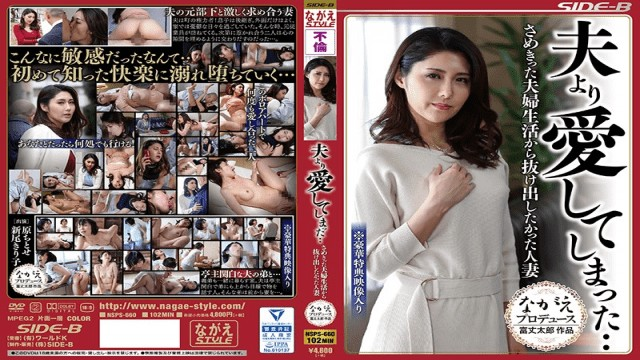 NagaeStyle NSPS-660 Japanese AV Idol I Love You More Than My Husband Married Wife Who Wanted To Get Out Of A Couple is Living Life - Jav HD Videos