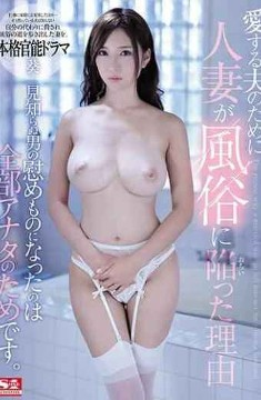 SSNI-402 Reason Why The Married Woman Came Into Customs For Her Dear Husband Aoi