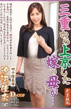 OFKU-105 The Mother Of The Bride Who Went Up To Tokyo From Mie … … Yoshimichi Yoshio Masao Shiori 41 Years Old