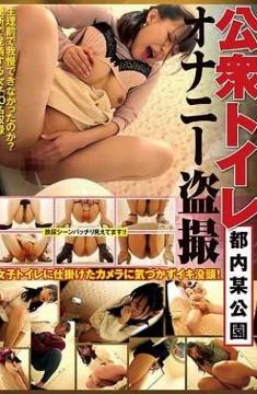 PYM-298 Public Toilet Tokyo Prefecture Park Masturbation Voyeur