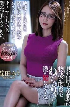 MEYD-487 The Literary Married Woman Of The Neighbor's House Who Seemed Soberly Came In My Room Which Made A Mistake In The Day Room And Is Doing Masturbation. Contrary To The Appearance She Commits A Jealousy Of A Huge Meat Meal. Shinoda Yu