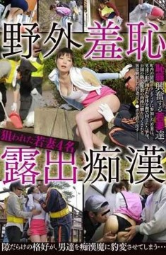 UGUG-087 Outdoor Shame Targeted The Young Wife Four Exposed Molester