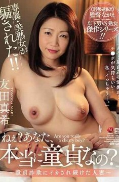"""JUY-981 """"HeyAre You Really Virgin """"-Married Woman Who Continued To Be Squid By Virgin Scam- Maki Tomoda"""