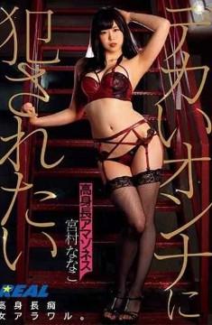 REAL-708 I Want To Be Fucked By A Big Woman Tall Amazones Miyamura Nanako