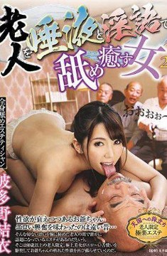 GVG-435 Hatano Yui Heal Licking Old Man