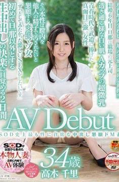 SDNM-104 Chisato Takagi 34-year-old AV Debut