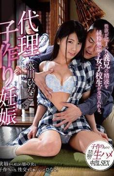 GVG-489 Hinako Mizukawa Making Pregnancy