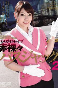 SHKD-517 Bus Guide Rape Stark Bus Hijacking 2 Maho Ichikawa
