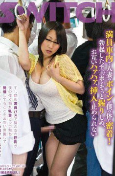 SW-207 Boyne Of The Married Woman Is Brought Into Close Contact With My Body In The Packed Car!Clasped Gently  Ji Po Erect Can Not Be Stopped Nuke Each Other The Insertion