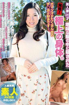 MRXD-035 Beautiful Wife 28 Years Old Found!a Superb Body Hidden Inside Plain Clothes.i Like Chi Po Who Has Many Gaman Juice .