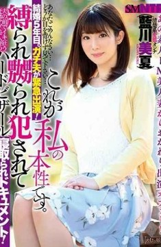 MISM-101 I'm Sorry Please  Please Keep My Eyes Away And See  This Is My Nature. The Fifth Year Of Marriage.embarrassed Appearance Of A Fellow Husband!i Was Caught Being Fucked And Fucked And Crazy In Front Of My Husband Masochistic Beauty Wife's Hard Bazaar Lost Document! Miyuki Aikawa