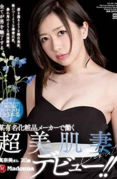 JUY-568 Super Beautiful Skin Working With A Famous Cosmetic Manufacturer Ms. Manami Wife 30 Years Old Madonna Debut! !