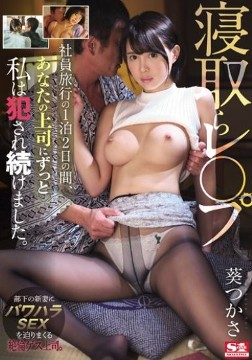 SSNI-434 I Have Been Violated By Your Boss Forever For The Night And Two Nights Of My Bed Trip Tsukasa Aoi