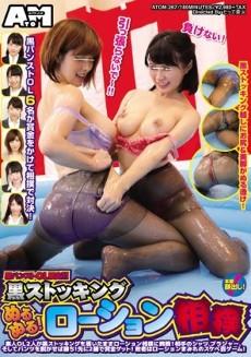 ATOM-267 Black Pantyhose OL Limited Black Stockings Slimy Lotion Sumo