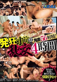 [XRW-453] 56 Rough Sex Ejaculations! Orgy To The Edge Of Madness 4 Hours