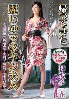 VAGU-185 The Beautiful Mannequin Who Came Back ~ Delusion Of A Nonmotion Man!Runaway!doting!Collaborative Life ~ Kamiwa Maika