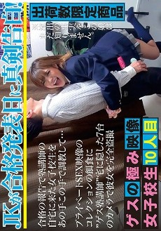 [CMI-099] Pictures Of The Worst Of The Worst. 10th High School Girls.