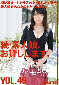 [MAS-077] Amateur girl rental again vol. 49