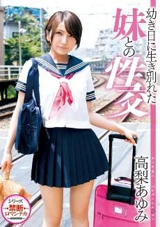 [IENE-322] Fucking The Younger Sister I Hadn't Seen Since Childhood Ayumi Takanashi