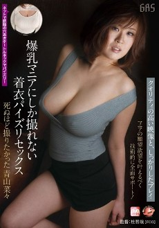 GAS-353sp Aoyama And Wanted To Take It To Death Clothing Fucking Sex Can Not Be Taken Only In Big Tits Mania Nana