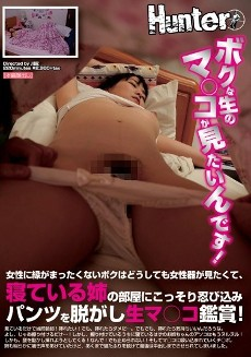 HUNTA-131 I I Want To See Is The Raw Co ○ Ma! Women There Is No Edge In I Wanted Absolutely Female Genitalia Is Seen, Sleeping Namama Co ○ Appreciation Nugashi Secretly Sneaked Pants In The Room Of The Sister! Naturally Erection Just Looking!It Should Interpolation!But, Useless Once Inserted ….But But, I Guess Feels When The Interpolation.